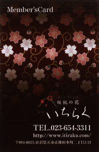 ichiraku_card2