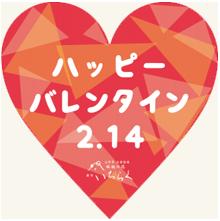 ≪バレンタインプラン≫