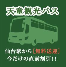 ≪<b>【期間限定】</b>仙台駅送迎付≫