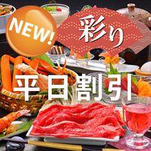 ≪彩り膳≫8,840円平日割プラン